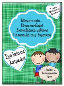 Επαναληπτικές εργασίες γλώσσας, μαθηματικών