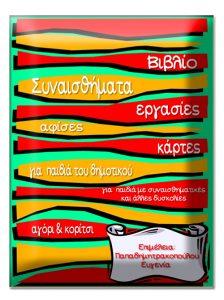 Συναισθήματα. Φύλλα εργασίας κάρτες, αφίσες. Για παιδιά του δημοτικού και για παιδιά με συναισθηματικές και άλλες δυσκολίες