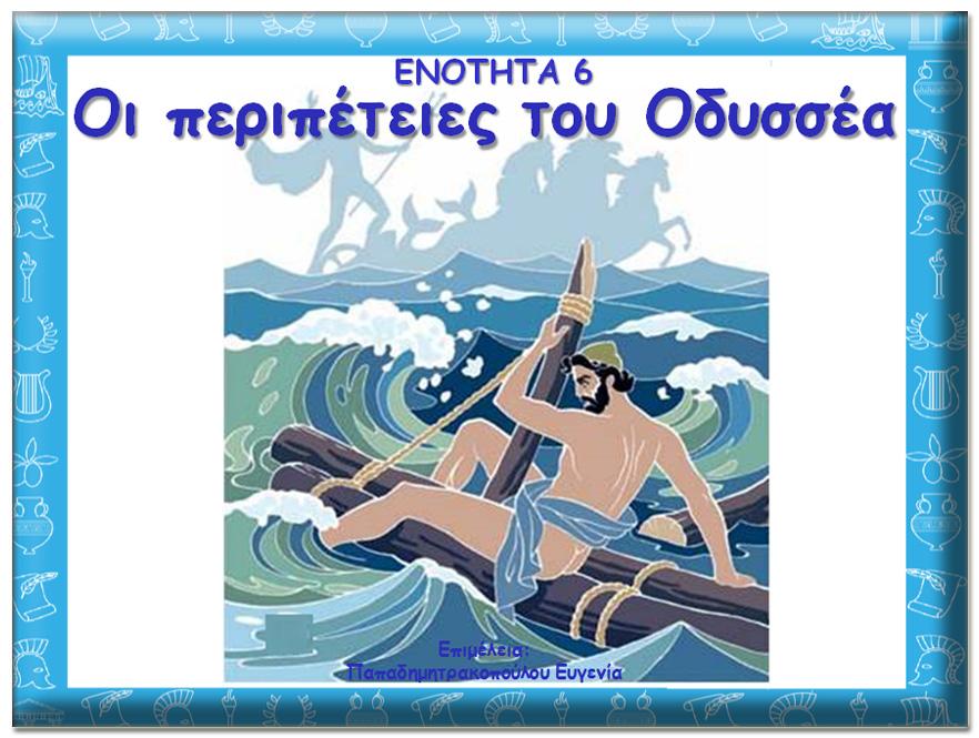 Μυθολογία - Οδύσσεια