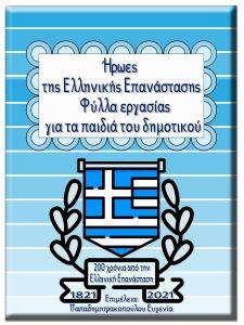 1821 - 2021     Αφιέρωμα στα 200 χρόνια της Ελληνικής Επανάστασης του 1821