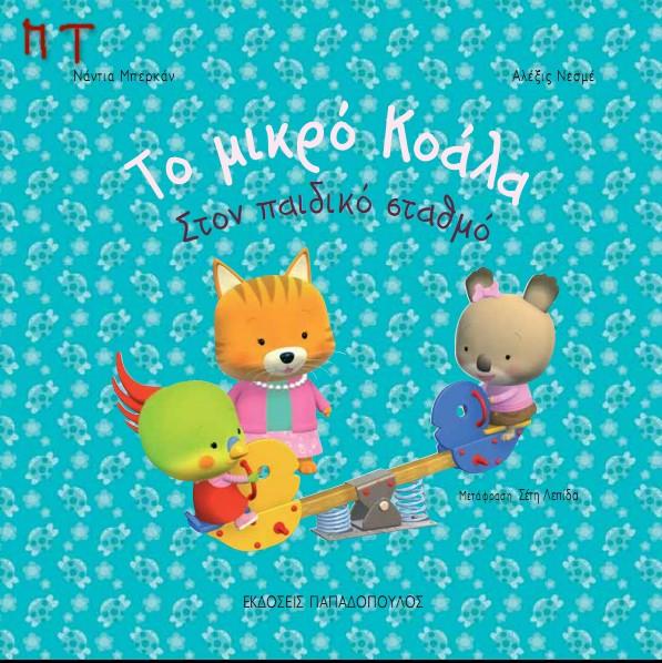«Σήμερα το μικρό Κοάλα είναι στον παιδικό σταθμό. Τραγουδάει, χορεύει, παίζει και ζωγραφίζει με τους καινούριους του φίλους. Το μικρό Κοάλα δε θέλει να τελειώσει η μέρα!»