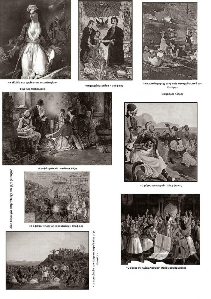 ergasia25martiou.pdf_page_1