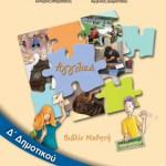 e-book d' class