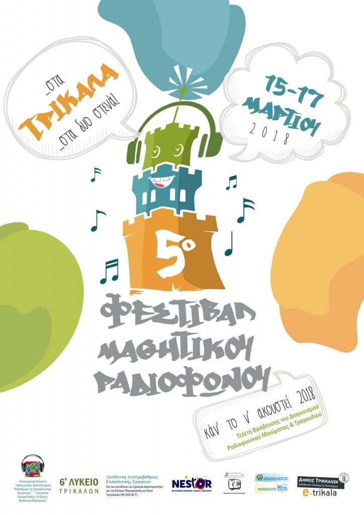 """5º Πανελλήνιο Φεστιβάλ Μαθητικού Ραδιοφώνου και τον Διαγωνισμό ραδιοφωνικού μηνύματος & τραγουδιού """"Κάν' το ν' ακουστεί 2018"""""""