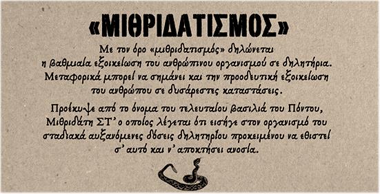 Μιθριδατισμός – Το 2ο Γυμνάσιο Πύργου τιμά τον Ποντιακό Ελληνισμό και…  θυμάται