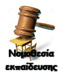 Αποτέλεσμα εικόνας για εκπαιδευτική νομοθεσία