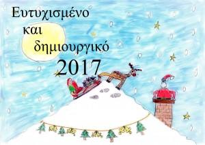 Ladopoulos-Dimitris