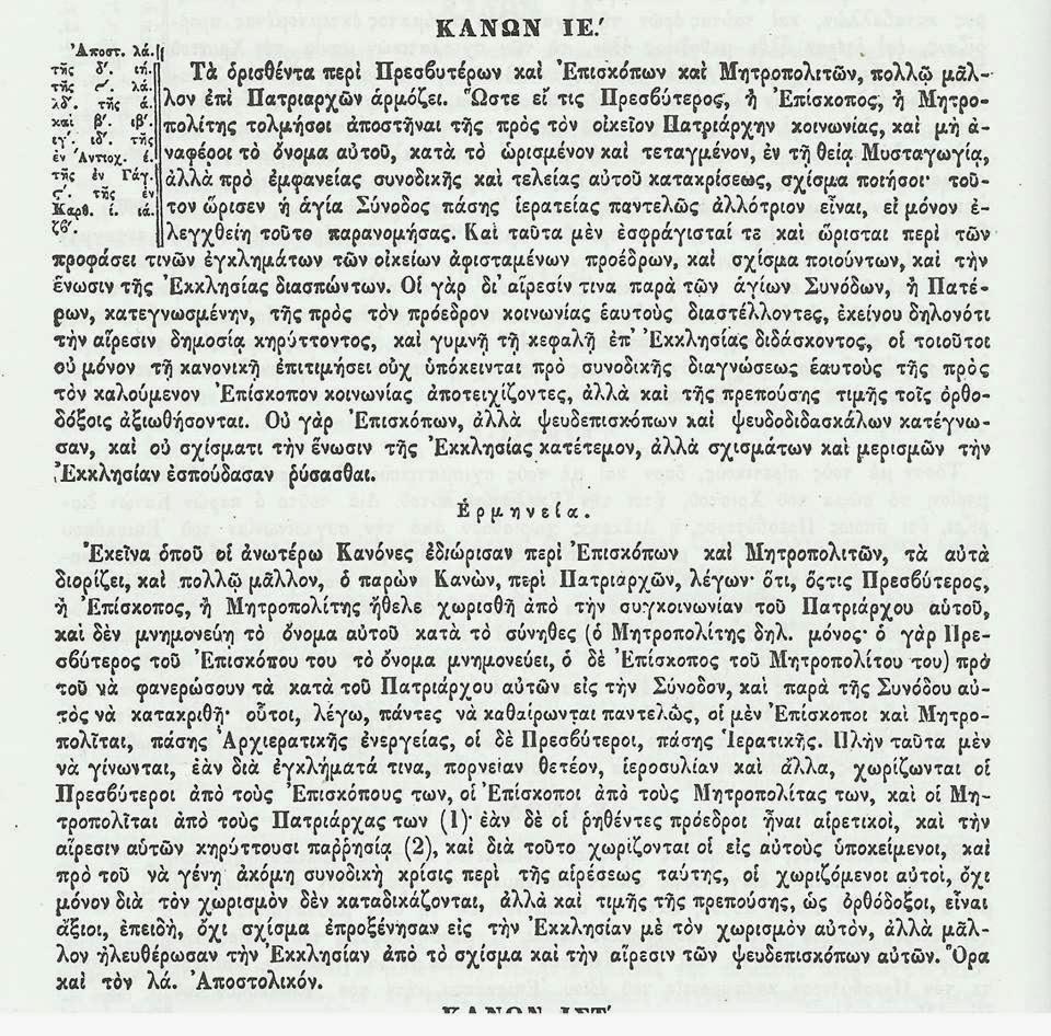 Αποτέλεσμα εικόνας για «Ο 15 ος Κανόνας της Α-Β Συνόδου»