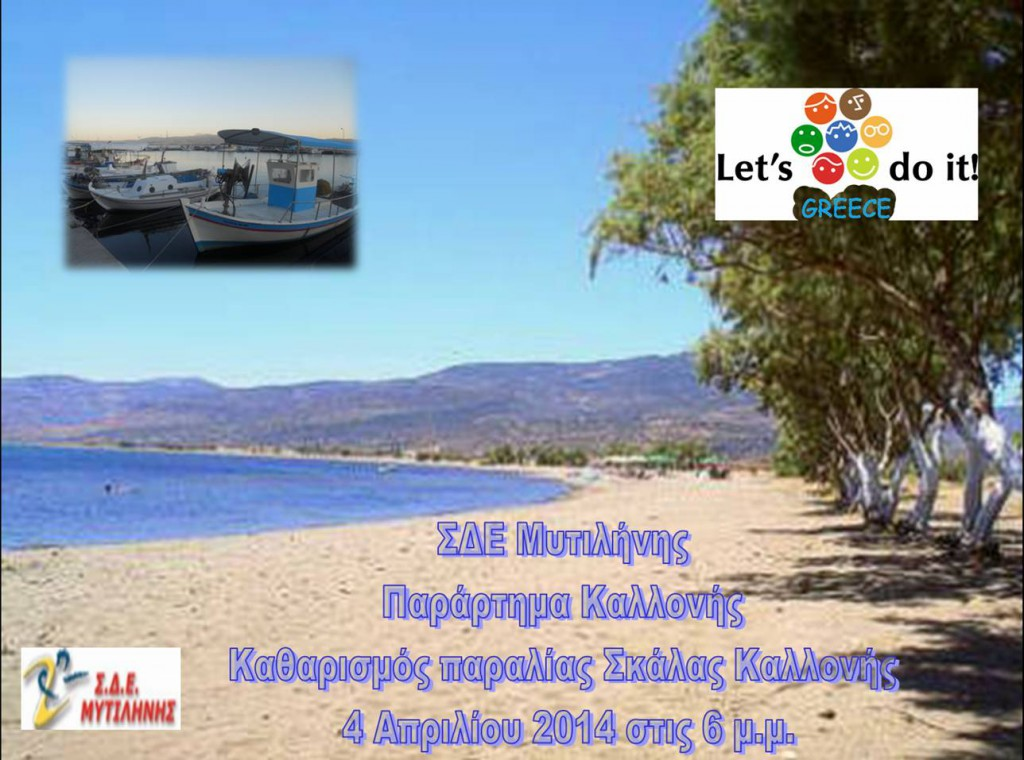 Let's do it Greece Kalloni