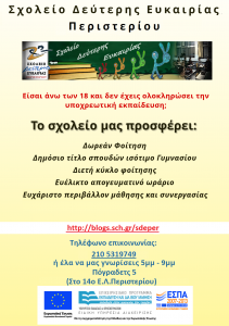 Διαφημιστικό φυλλάδιο ΣΔΕ