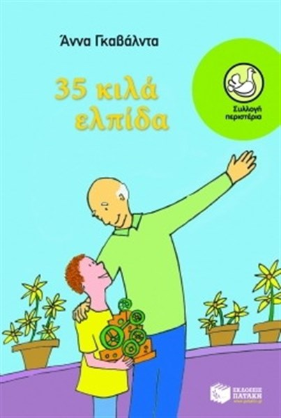 35_KILA_ELPIDA