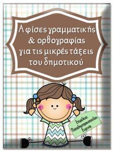 Αφίσες γραμματικής & ορθογραφίας για τις μικρές τάξεις του δημοτικού