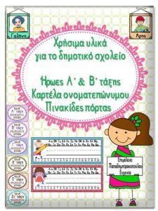 Υλικά-αφίσες για το δημοτικό