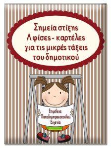 Σημεία στίξης / Αφίσες - καρτέλες για τις μικρές τάξεις του δημοτικού