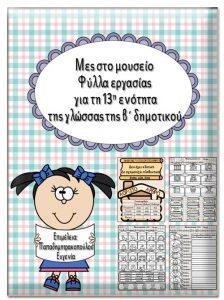 Μες στο μουσείο / Φύλλα εργασίας για τη 13η ενότητα της γλώσσας της β΄ δημοτικού