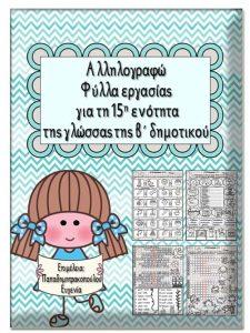 Αλληλογραφώ / Φύλλα εργασίας για τη 15η ενότητα της γλώσσας της β΄ δημοτικού