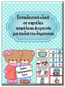 Εκπαιδευτικό υλικό ασφάλειας & υγιεινής σε καρτέλες για παιδιά του δημοτικού