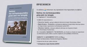 prosklisi_giannakopoulou