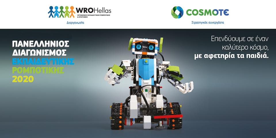 Πανελλήνιος Διαγωνισμός Εκπαιδευτικής Ρομποτικής 2020