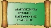 ΔΙΑΓΩΝΙΣΜΑΤΑ