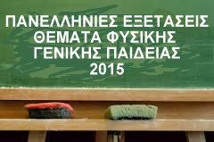 Θέματα  φυσικής γεν. παιδείας 2015