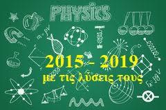 Θέματα  φυσικής κατεύθυνσης 2015-2019