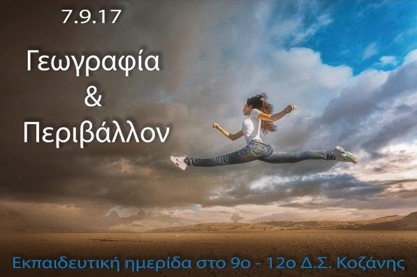 αφίσα / φωτογραφία: Χρήστος Λαμπριανίδης