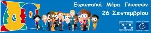 top-banner-2015_EL