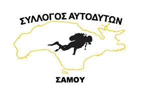 ΣΥΛΛΟΓΟΣ ΑΥΤΟΔΥΤΩΝ ΣΑΜΟΥ