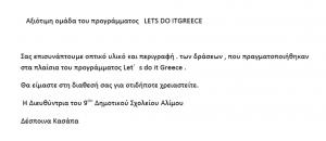 let'sdoitgreece2