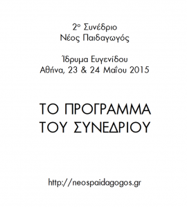 2o_synedrio