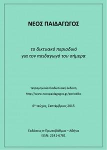 neos_paidagwgos