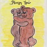 Μη Φοβάσαι την Αγκαλιά