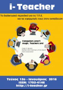 i-teacher