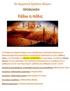 9ο d.s.alimou