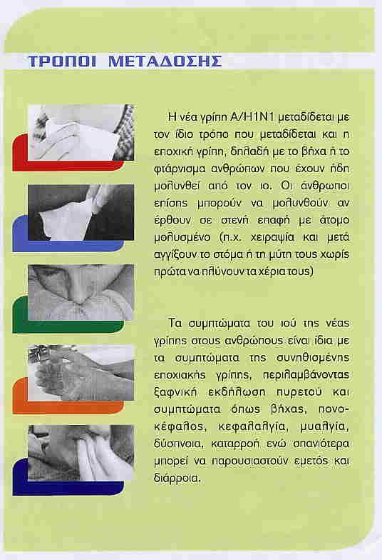 οδηγίες γρίπη 2