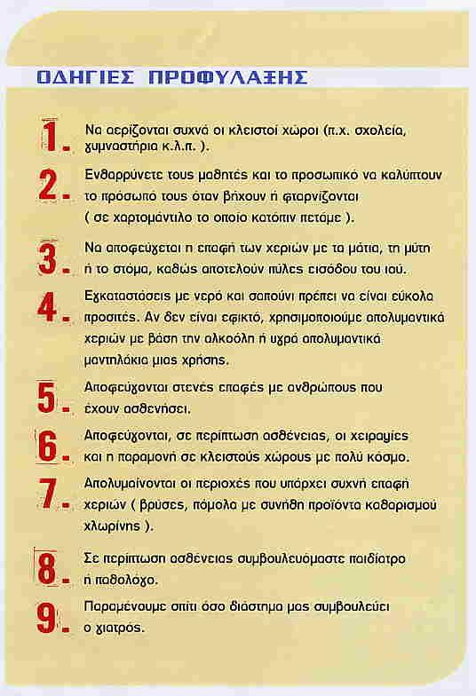 οδηγίες γρίπη 3