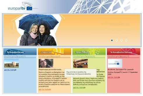 webtv-europarliament.jpg