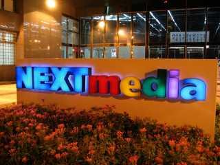 next_media_sign.jpg