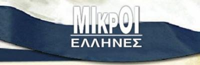 mikroi_medium.jpg