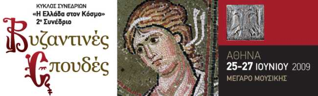 byzantines-banner-el.jpg