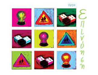 logo-epinoisi.jpg