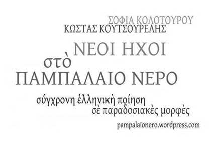 pampalaio-nero-1c.jpg