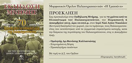 http://ai-vres.blogspot.gr/2013/11/70.html