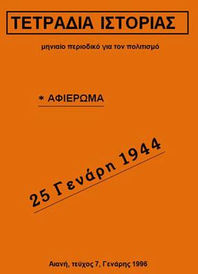 Επιχρωματισθέν εξώφυλλο περιοδκού που εξέδιδε ο γράφων στην Αιανή. Ολόκληρο το τεύχος είχε αφιερωθεί στα γεγονότα της 25ης Ιανουαρίου 1944