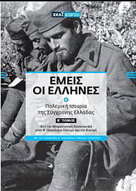 http://greekdocumentaries1.blogspot.gr/2012/06/blog-post_06.html
