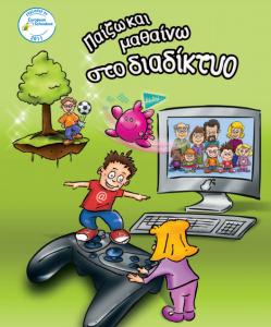 Play_Learn