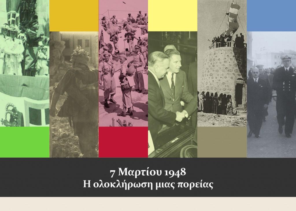7 ΜΑΡΤΙΟΥ 1948 Η ΟΛΟΚΛΗΡΩΣΗ ΜΙΑΣ ΠΟΡΕΙΑΣ
