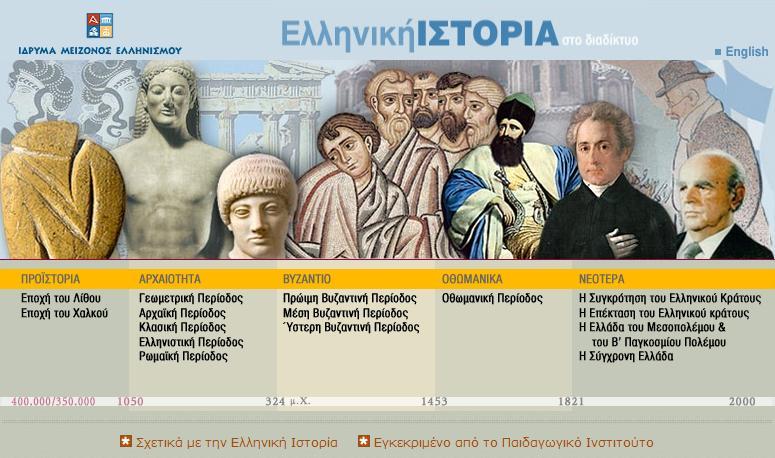 elliniki istoria