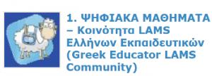 koinothta-lams